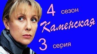 Каменская 4 сезон 3 эпизод (Личное дело 3 часть)