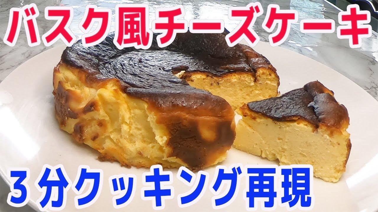 3 分 クッキング バスク 風 チーズ