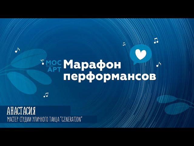 «Марафон перформансов»: Анастасия