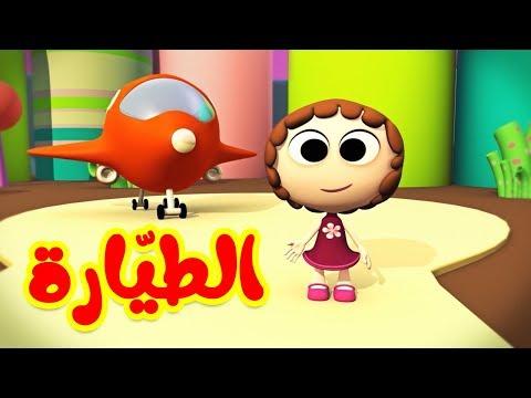 الطيارة - قناة بيبي الفضائية   Toyor Baby Channel