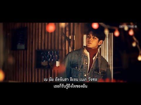 [Thaisub] Huh Gak – Only You (바보야) (Starring Ong Seongwu/ Lim Sejun)