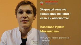 [Вебинар] Жировой гепатоз (ожирение печени) - есть ли опасность? Казакова Ирина Михайловна