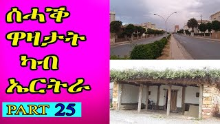 #25 cinema semere -Jokes in Eritrean funny || Tigrinya joke