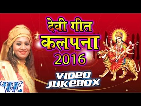 कल्पना हिट्स | Kalpana Hits | VIDEO JUKEBOX | Bhojpuri Devi Geet 2016