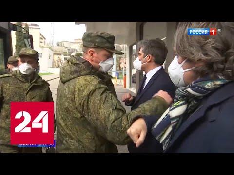 Впереди - хорошая работа: российские вирусологи провели в Италии совещание - Россия 24