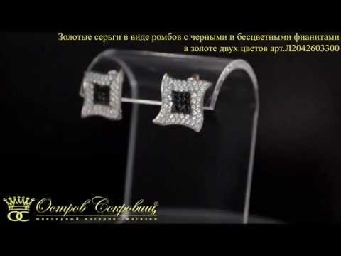Золотые серьги в виде ромбов с черными и бесцветными фианитами в золоте двух цветов Л2042603300