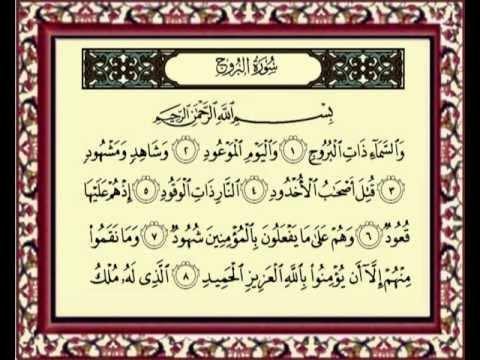 تحميل القرآن الكريم mp3 ماهر المعيقلي