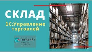 1С: Управление Торговлей 11.3 раздел Склад и доставка