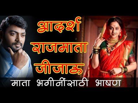 Latest Speech - आदर्श राजमाता जिजाऊ -Nitin Banugade Patil