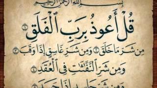 المعوذتين وآية الكرسي مكررة ثلاث مرات Ruqyah Shariah