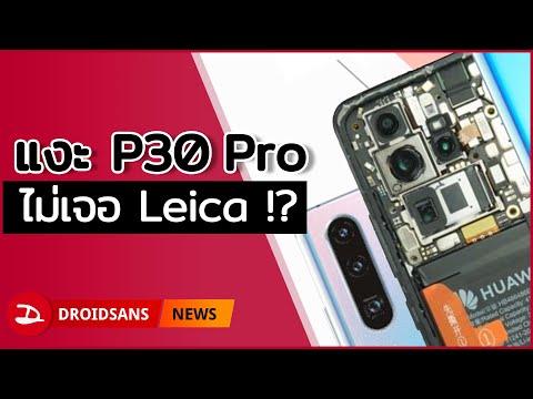แงะ Huawei P30 Pro แล้วไม่เจอไลก้า !!? อย่าแปลกใจไป | Droidsans - วันที่ 17 Apr 2019