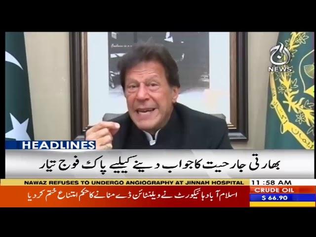 Headlines 12 PM | 22 February 2019 | Aaj News