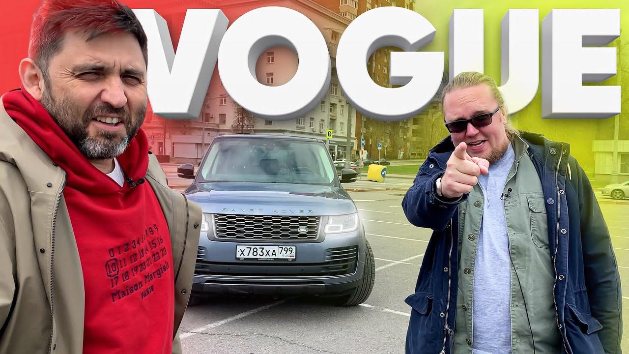 Range Rover Vogue - Большой тест-драйв
