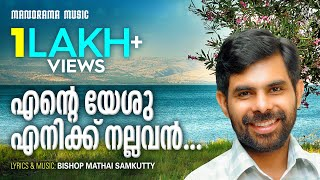 Ente Yeshu Enikku Nallavan | Kester | Bishop Mathai Samkutty | Malayalam Christian Devotional Songs