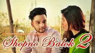 Shopno Balok 2 | New Bangla Short Film 2018 | Sabbir Arnob | Parsa Evana | Shikha Mou
