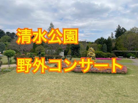 2021/05/30清水公園 花ファンタジア 野外ライブ  Machi