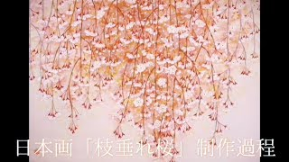 日本画「枝垂れ桜」の描き方・日月美輪の制作過程