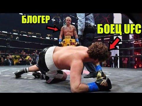 Блогер ЖЕСТКО вырубил бойца UFC - прикончил за одну минуту! / Пояс Макгрегора в разработке!