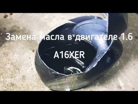 Замена масла в двигателе 1.6(A16XER).Opel Astra J