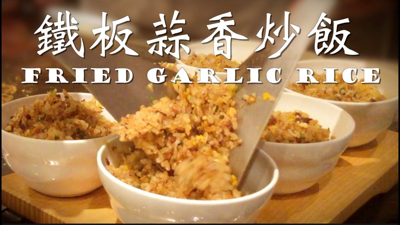 神戶牛專門店裡不吃會後悔的【鐵板蒜香炒飯】Fried Garlic Rice👍