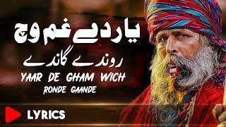 Tu Ki Jaane | Punjabi Poetry Sufiyana Kalam | Sami Kanwal | Fsee Production