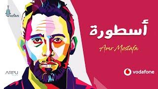 Amr Mostafa - Ostoura | 2019 | عمرو مصطفى – أسطورة