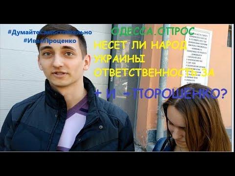 Одесса Опрос Несет ли...