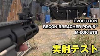 EVOLUTION RECON BREACHER PDW 6″M LOK ETS 射撃テスト(10m〜40m)