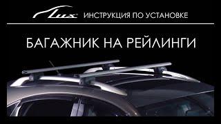 видео Рейлинги и багажники