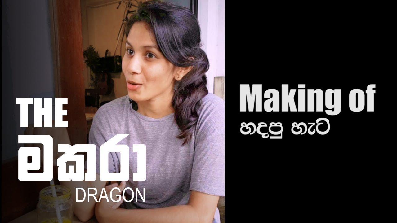 Download Making of මකරා  (Makara) ft Sulakkhana Herath