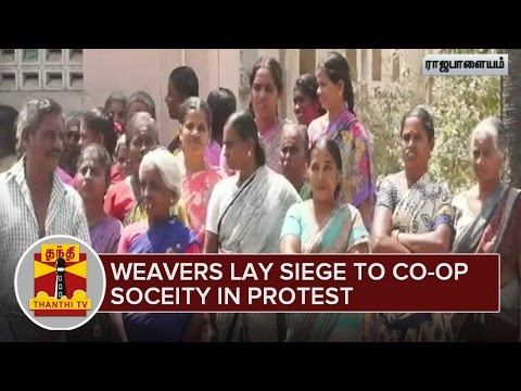 Weavers lay Siege to Cooperative Society in Protest | Rajapalayam | Thanthi TV