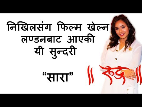 New Nepali Movie Rudra ft. Nikhil Upreti, SaRa Bishwo Sharma | Exclusive Interview Beautiful Actress