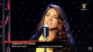 Смотреть клип Дарина Кочанжи - Небо Тихо Плачет