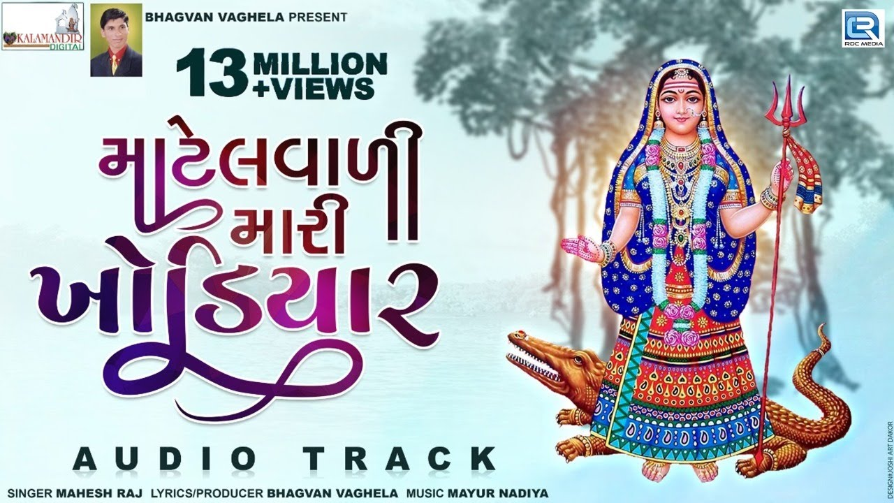 khodiyar maa ni aarti song mp3 free download