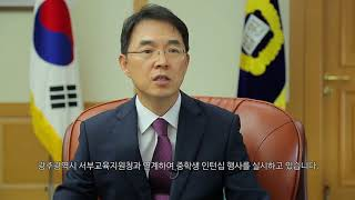 [법원사람들] 지역사회의 든든한 주춧돌, 광주가정법원