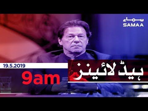 Samaa Headlines - 9AM - 19 May 2019