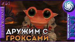 дружим с гроксами - Spore: Galactic Adventures - Прохождение 61