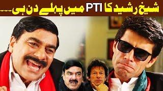 Sheikh rasheed First Day in PTI