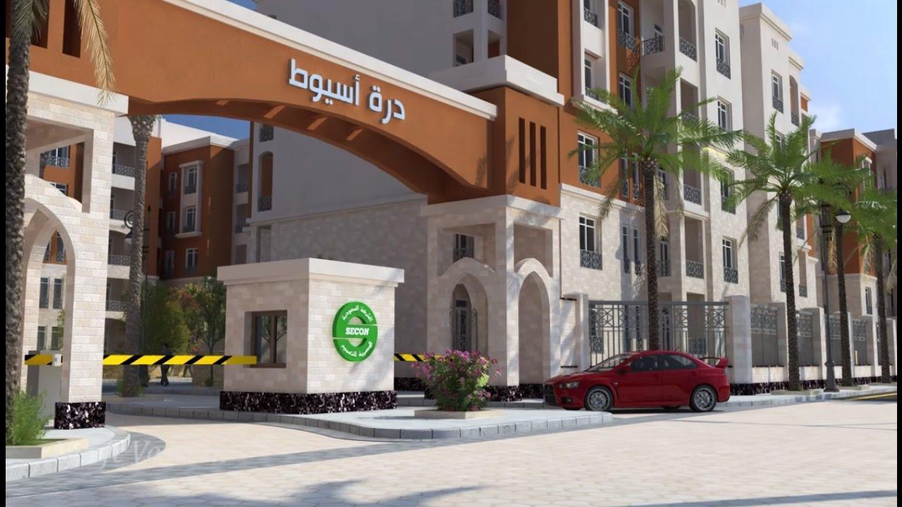 انميشن مشروع اسيوط الجديدة ( درة اسيوط ) الشركة السعودية المصرية للتعمير