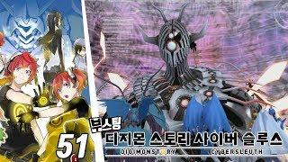 디지몬 스토리 사이버 슬루스 (51화) VS 최종전투 위그드라실+마더이터 융합체 [PS4]
