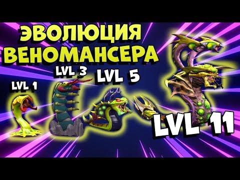 видео: ВЕНОМАНСЕР ЭВОЛЮЦИЯ В ДОТА 2 - dota evolve island venomancer - element + hunt