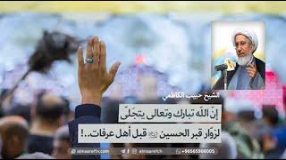إنّ الله تبارك وتعالى يتجلى لزوار قبر الحسين (ع) قبل أهل عرفات