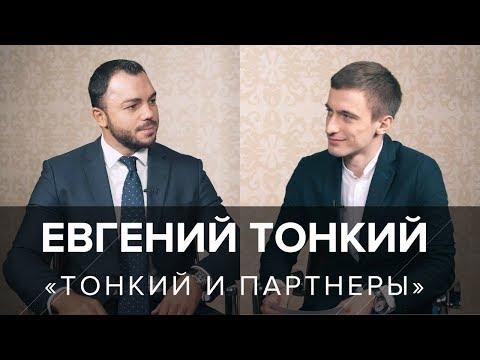Евгений Тонкий. Бросить