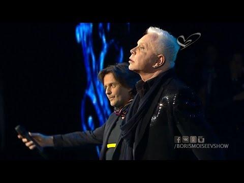 Борис Моисеев и Нильда Фернандез