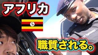 【超危険】ゴリラの国ウガンダに行ったら。〜早速トラブル編〜