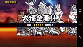4月的月間關卡4星(限定稀有貓&EX貓才能出擊因為凪失去一切火力所以都打...