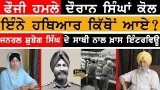 Special Interview with Dr Bhagwan Singh, eye witness of June 84 Attack   Gen Shabeg Singh
