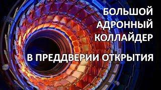 видео Поиск суперсимметрии • Результаты LHC