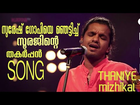 Guppy Malayalam Movie Song 'Thaniye Mizhikal' Performed By Sooraj | Orginal Song Composed By :Vishnu