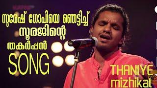 guppy-malayalam-movie-song-thaniye-mizhikal-performed-by-sooraj-orginal-song-composed-by-vishnu